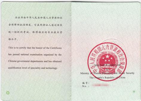 上海职业技能证书办理