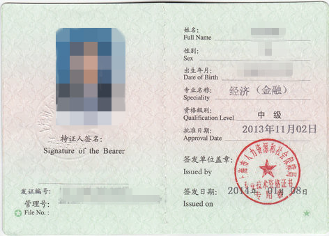 上海中级经济师书零压力培训