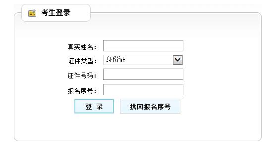 2019年新考生报考上海中级经济师报名流程一般是怎样的