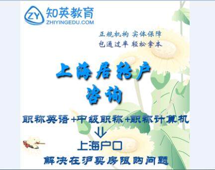 关于上海中级经济师可用于上海居住证转户口中所需中级职称通知