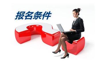 我的条件适合报考上海中级经济师