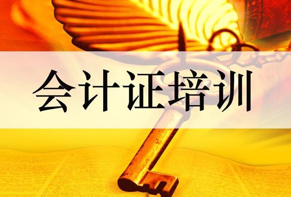 如何判别上海会计从业资格证培训机构靠不靠谱