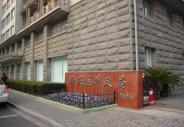 上海市财政局积极探索完善上海会计从业资格考试新模式