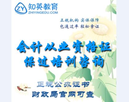 上海会计从业资格证培训