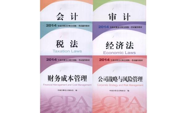 2017年上海会计从业资格证考试教材