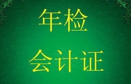 关于2017年上海会计从业资格证年检通知