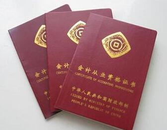 常见问题之上海会计从业资格证如何领取
