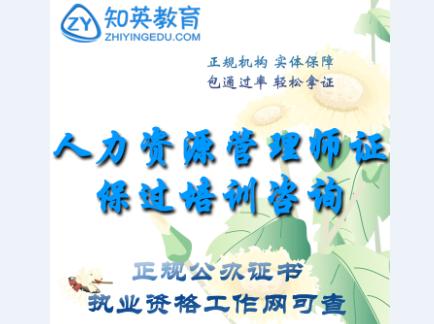 上海人力资源管理师培训