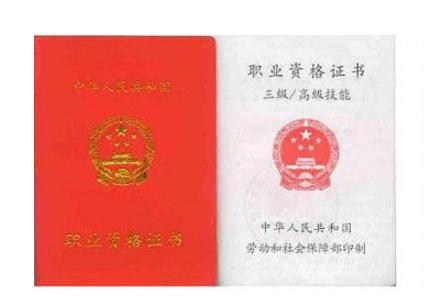 上海2019上半年企业人力资源管理师(二级)综合评审工作通知