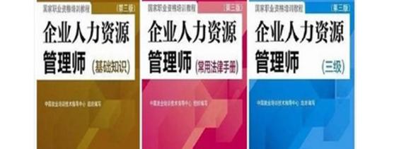 2017年上海人力资源管理师教材预售