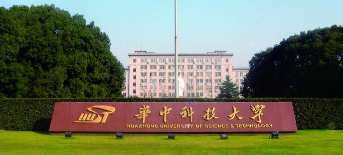 华中科技大学远程教育招生简章