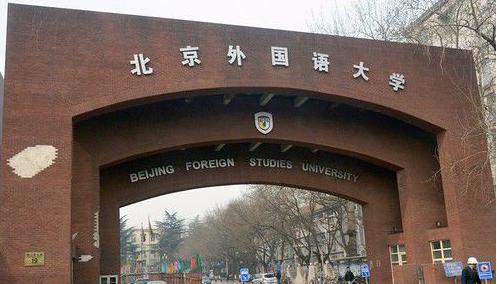 北京外国语大学成人教育招生简章