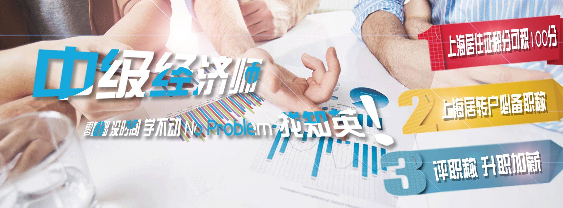 上海中级经济师培训
